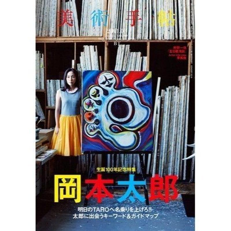 美術手帖 11年3月号 岡本太郎
