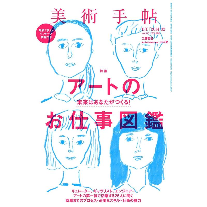 美術手帖 14年2月号 アートのお仕事図鑑