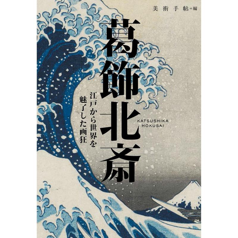 『葛飾北斎』(BT BOOKS)