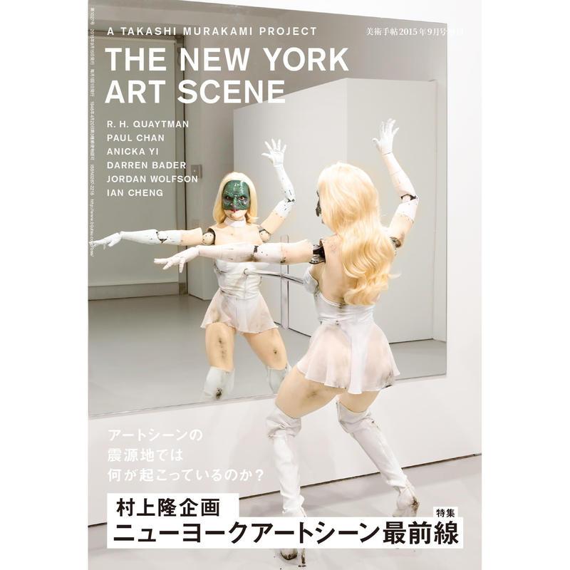 美術手帖 15年9月号 増刊 村上隆企画 ニューヨークアートシーン最前線