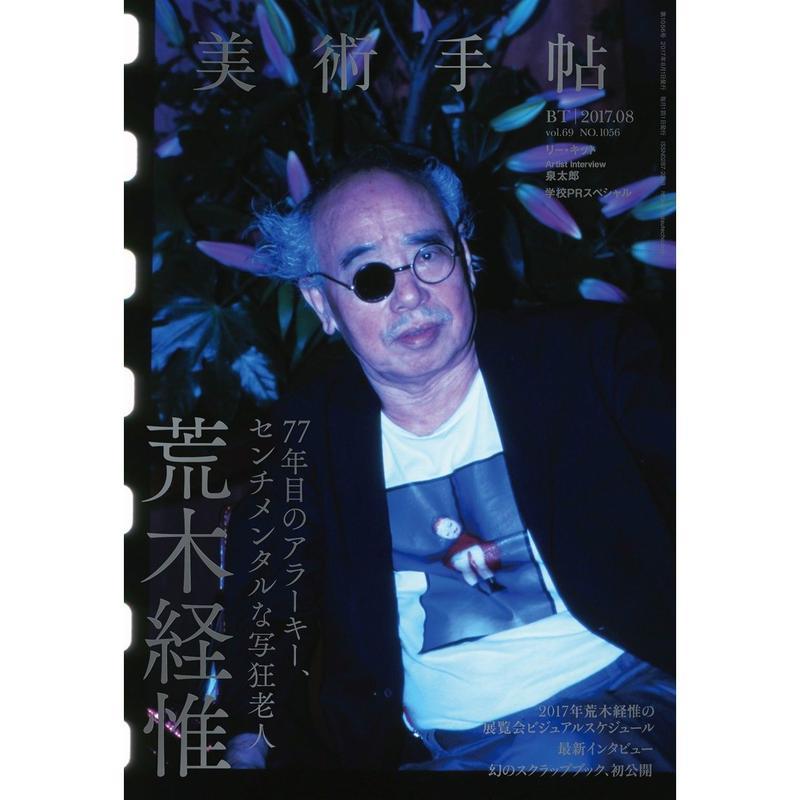 美術手帖 17年8月号 荒木経惟