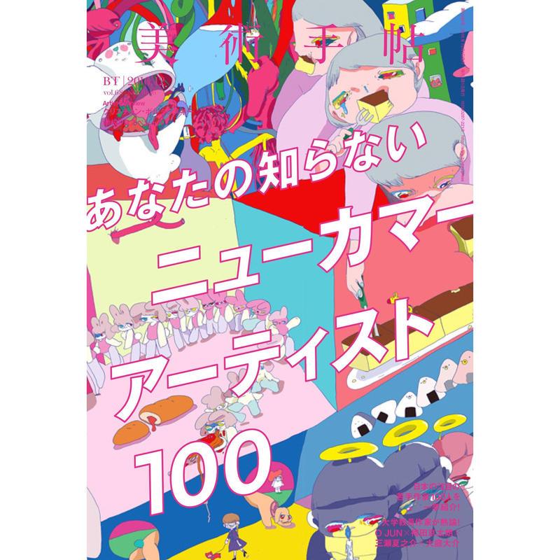 美術手帖 16年12月号 あなたの知らないニューカマー・アーティスト100