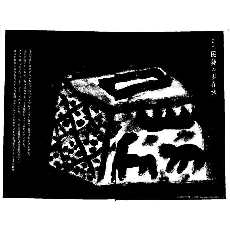 林青那 扉絵原画作品 No.1