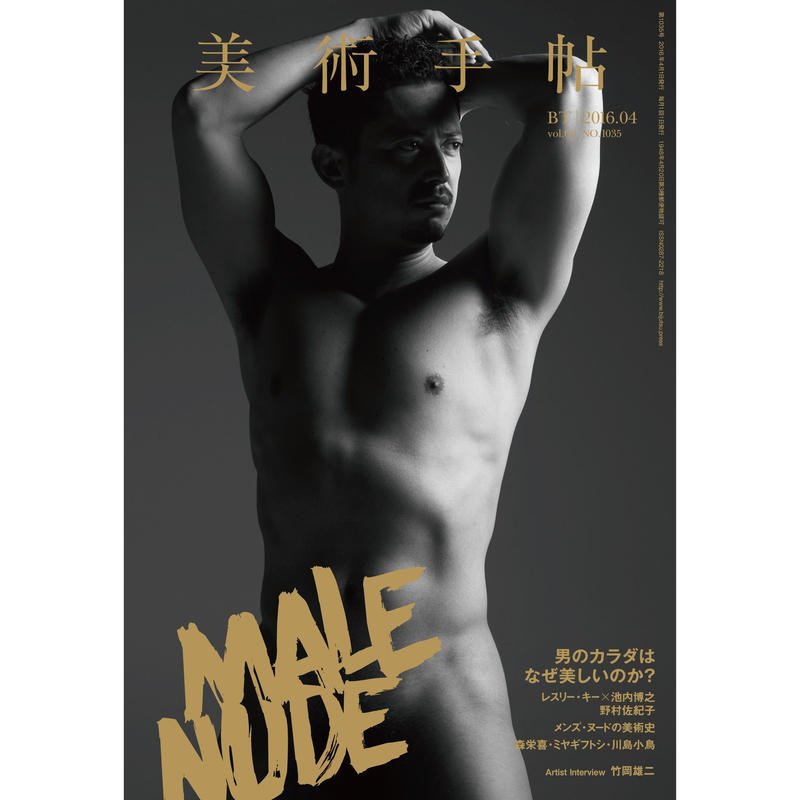 美術手帖 16年4月号 メンズ・ヌード