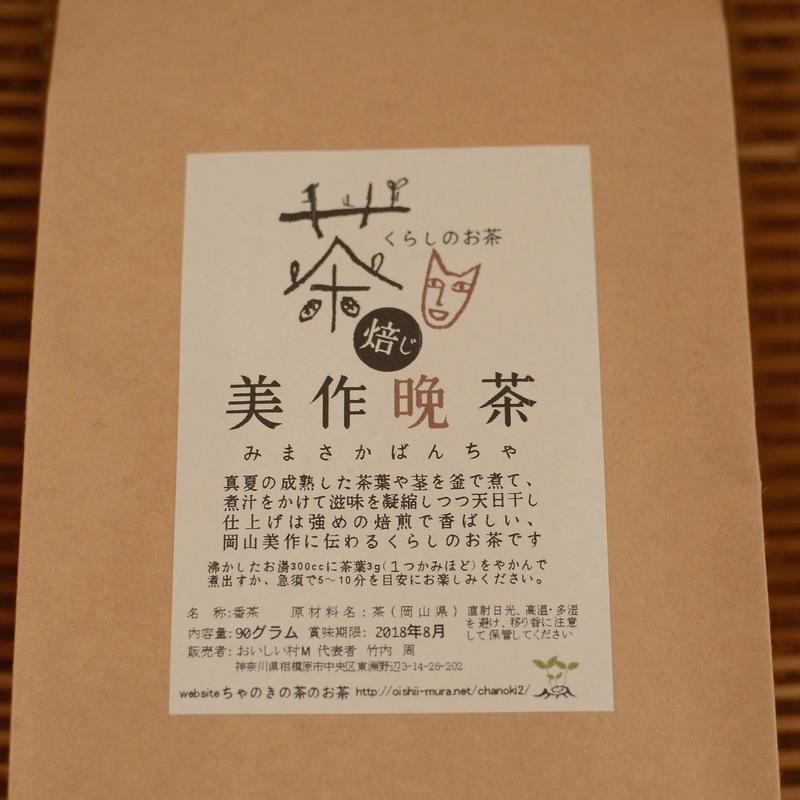 美作晩茶(みまさかばんちゃ) 90g