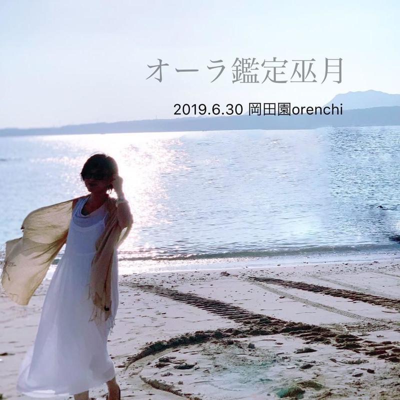 6/30人生相談(オーラ鑑定)予約