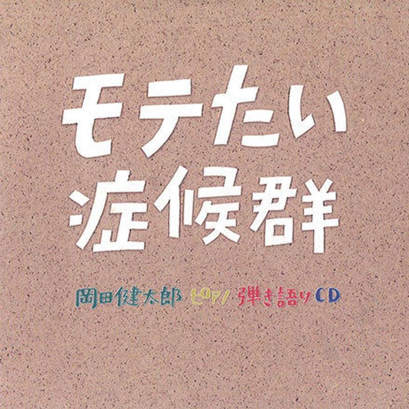 モテたい症候群 岡田健太郎ピアノ弾き語りCD