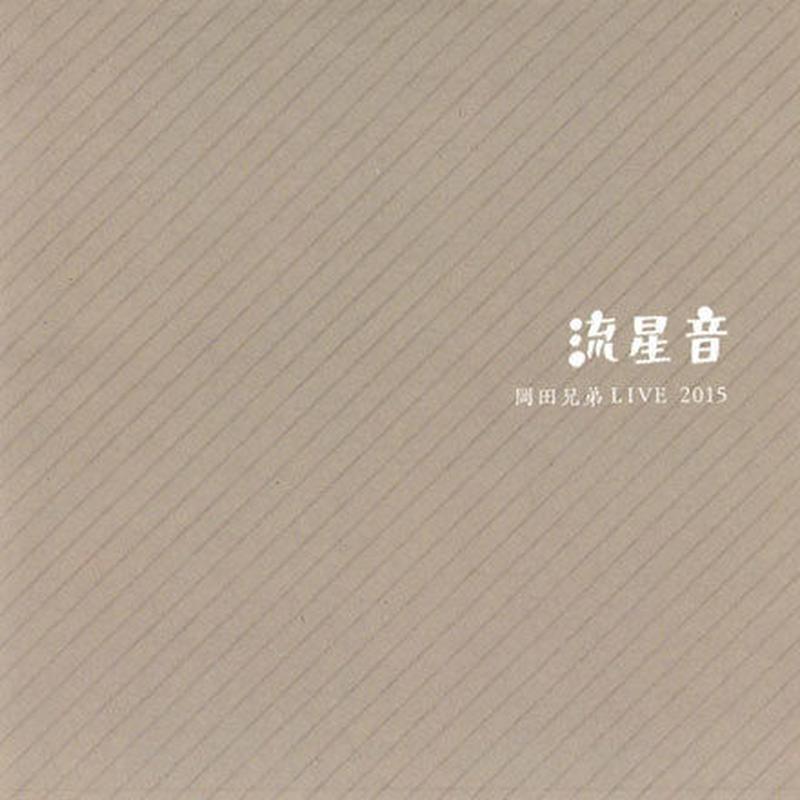 流星音 岡田兄弟LIVE 2015