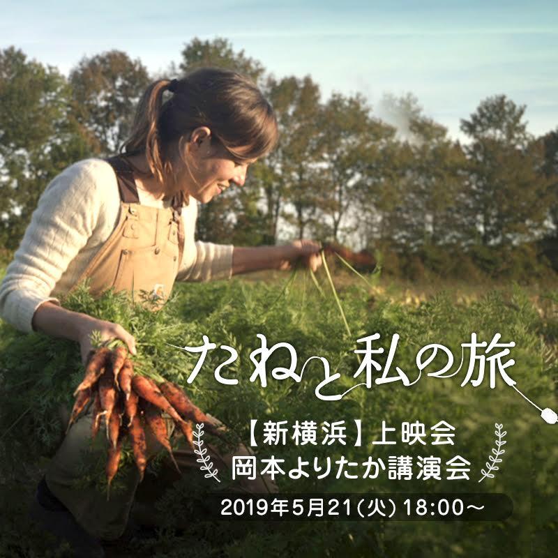 〜 たねと私の旅 〜 新横浜上映会 + 岡本よりたか講演会