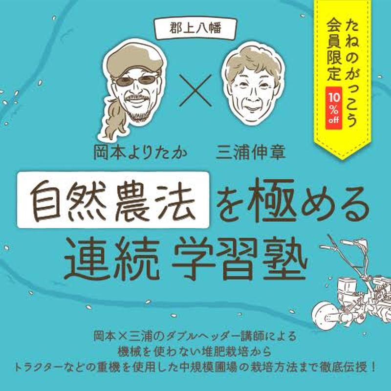 (会員専用)郡上八幡・岡本よりたか&三浦伸章の自然農法を極める連続学習会