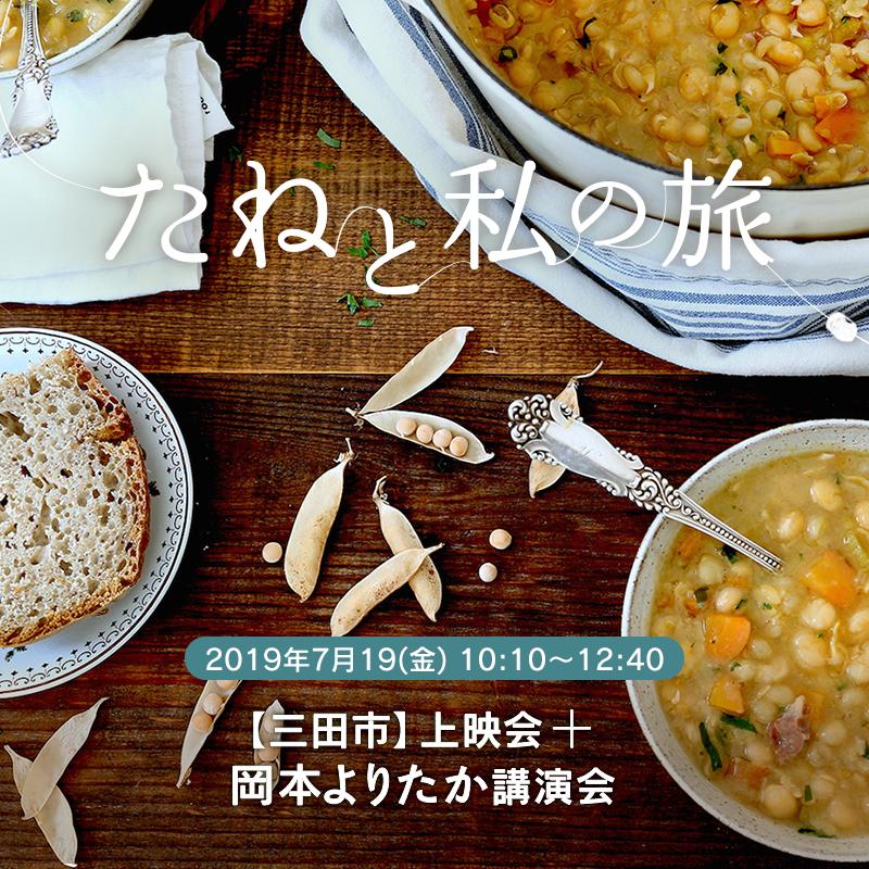 〜たねと私の旅〜三田上映会+岡本よりたか講演会