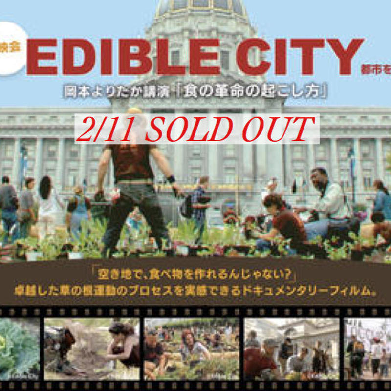 SOLD OUT 2/11 EDIBLE CITY 上映会