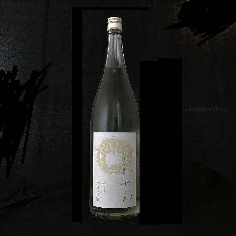おだやか 純米吟醸 生直汲み 雄町 2018BY 1800ml
