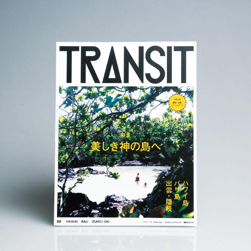 TRANSIT 32 美しき神の島へ ハワイ島/バリ島/出雲・隠岐