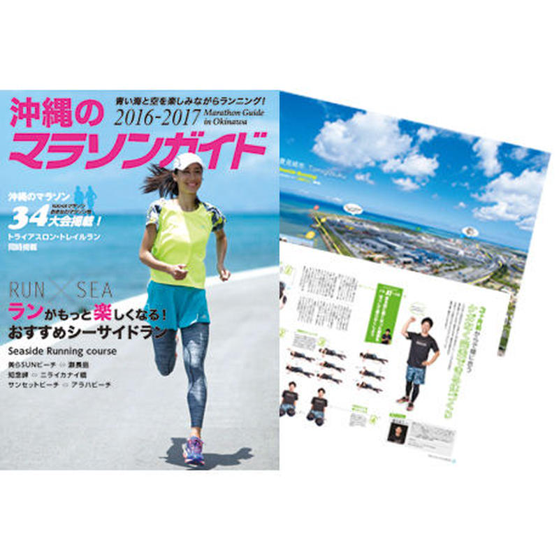 第13弾 沖縄のマラソンガイド 2016-2017
