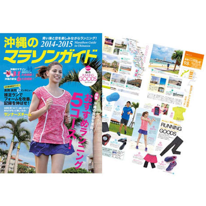 第11弾 沖縄のマラソンガイド 2014-2015