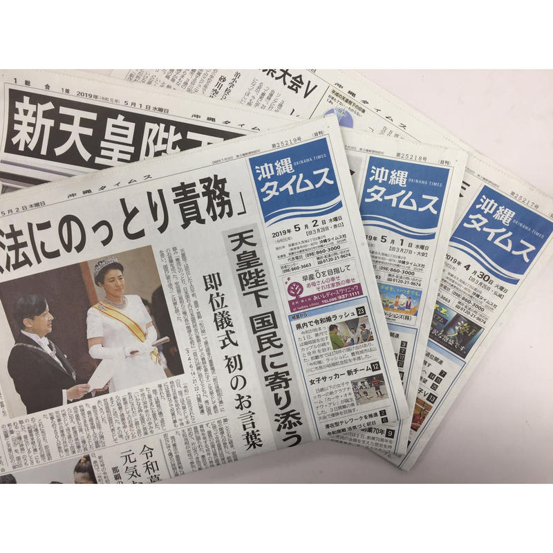 【新元号】節目の紙面3日間分の新聞セット【平成から令和へ】