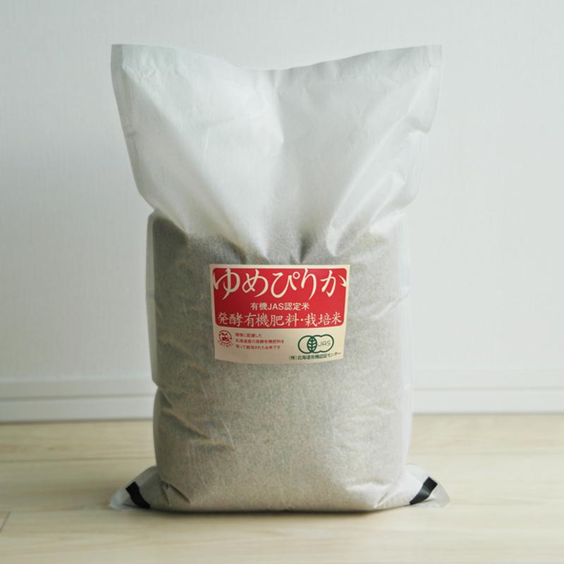 「平成30年北海道産」生産者限定・産直米 有機JAS 北海道産 無農薬・無化学肥料 はるか農園 ゆめぴりか  5kg 玄米