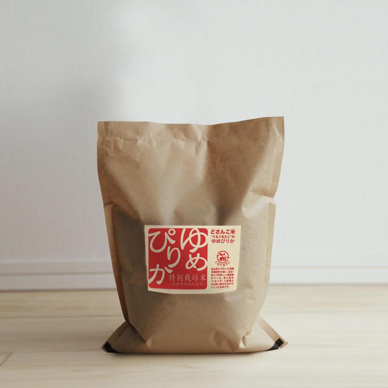 「平成30年北海道産」生産者限定・「今摺米」特別栽培 北海道南幌産 ゆめぴりか 白米 2kg