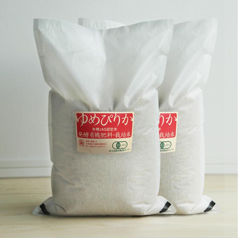 「平成30年北海道産」生産者限定・産直米 有機JAS 北海道産 無農薬・無化学肥料 はるか農園 ゆめぴりか 10kg(5kg×2)白米