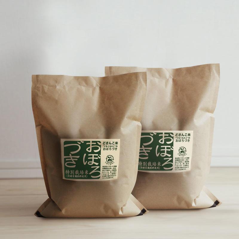 「平成30年北海道産」生産者限定・「今摺米」特別栽培 北海道南幌産 おぼろづき2kg ×2個 (白米+玄米、または玄米×2から選べます)