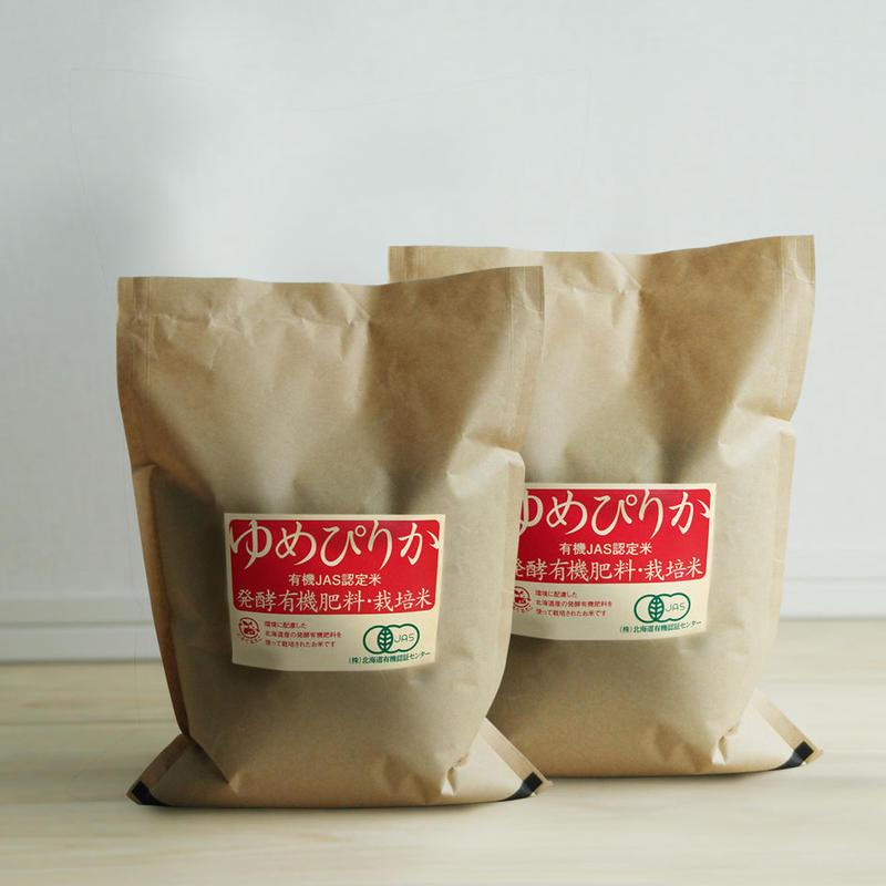 「平成30年北海道産」生産者限定・有機JAS 北海道産 無農薬・無化学肥料 はるか農園 ゆめぴりか2kg×2個(白米+玄米、または玄米×2から選べます)