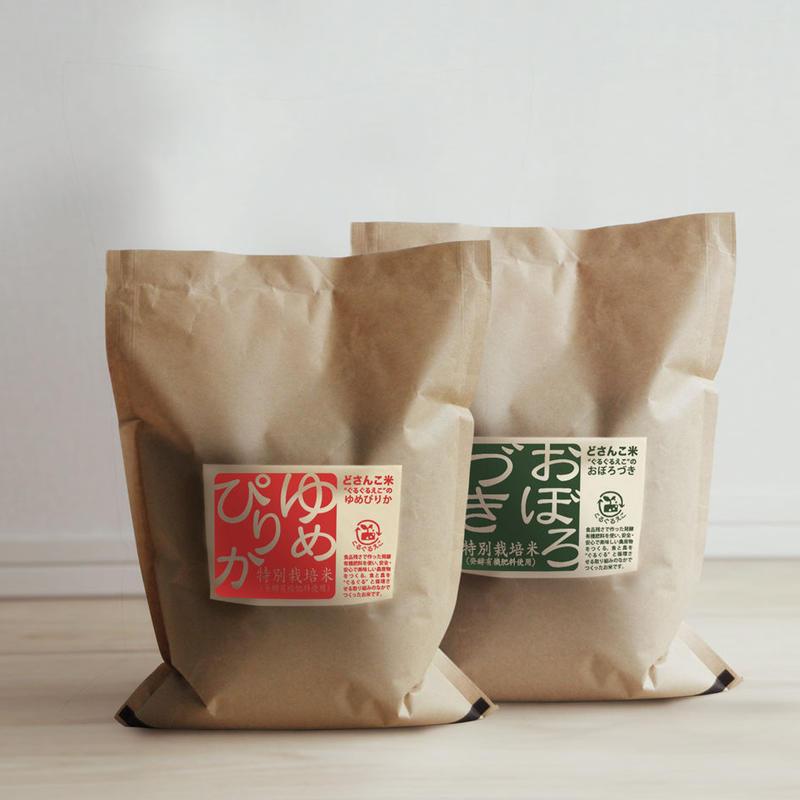 「平成30年北海道産」生産者限定・「今摺米」特別栽培 北海道南幌産 ゆめぴりか白米2kg+おぼろづき玄米2kg (特別栽培米 玄米・白米セット)