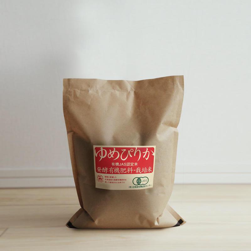 「平成30年北海道産」生産者限定・有機JAS 北海道産 無農薬・無化学肥料 はるか農園 ゆめぴりか  2kg   (白米、玄米 選べます)