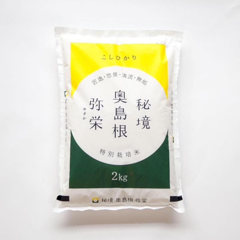 こしひかり(玄米) 2kg