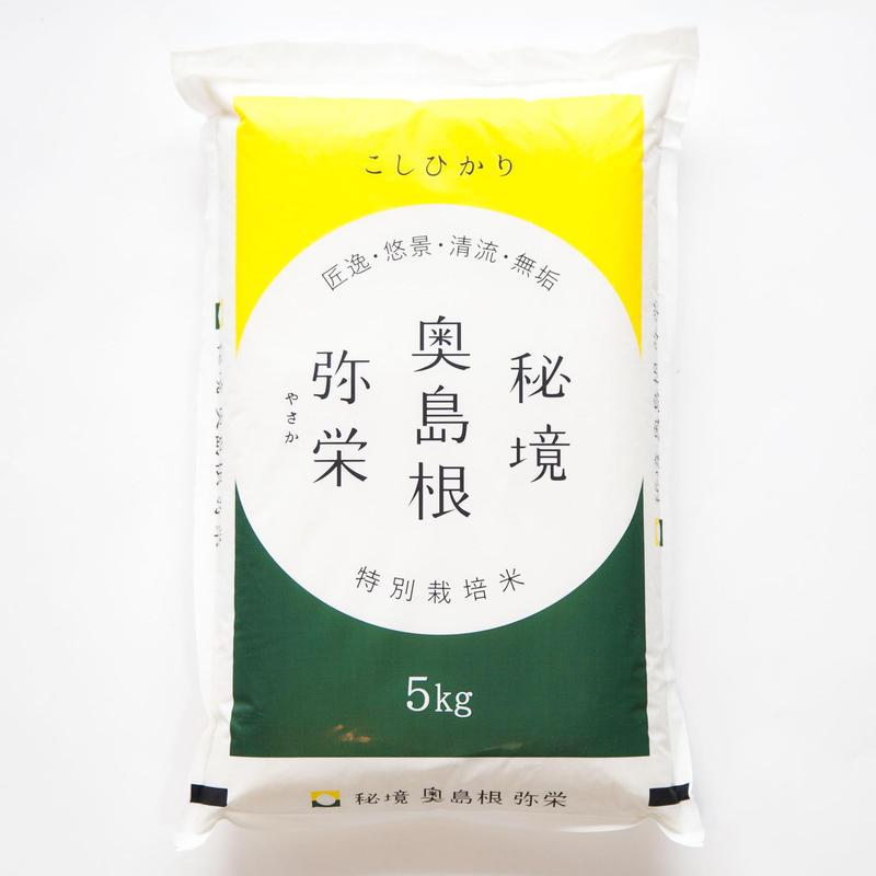 こしひかり(玄米) 5kg