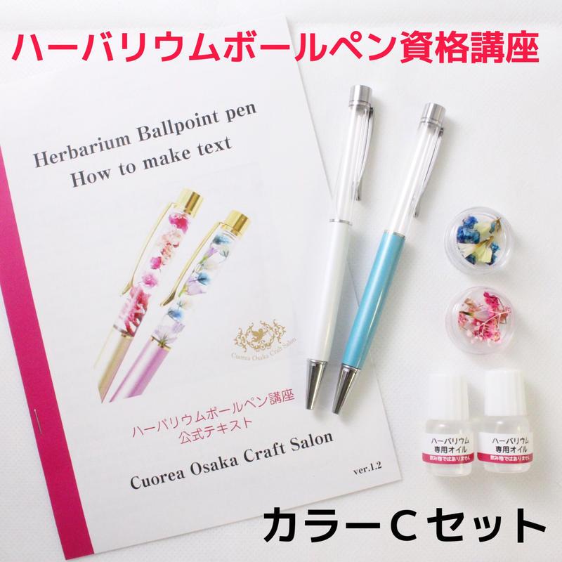 ハーバリウムボールペン資格 通信講座 Cカラー