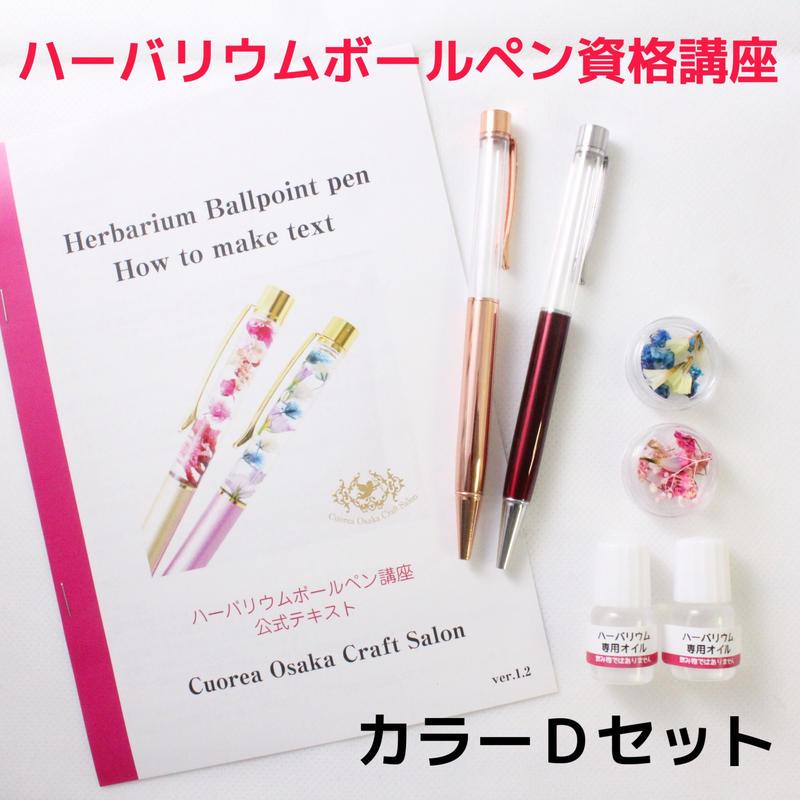 ハーバリウムボールペン資格 通信講座 Dカラー