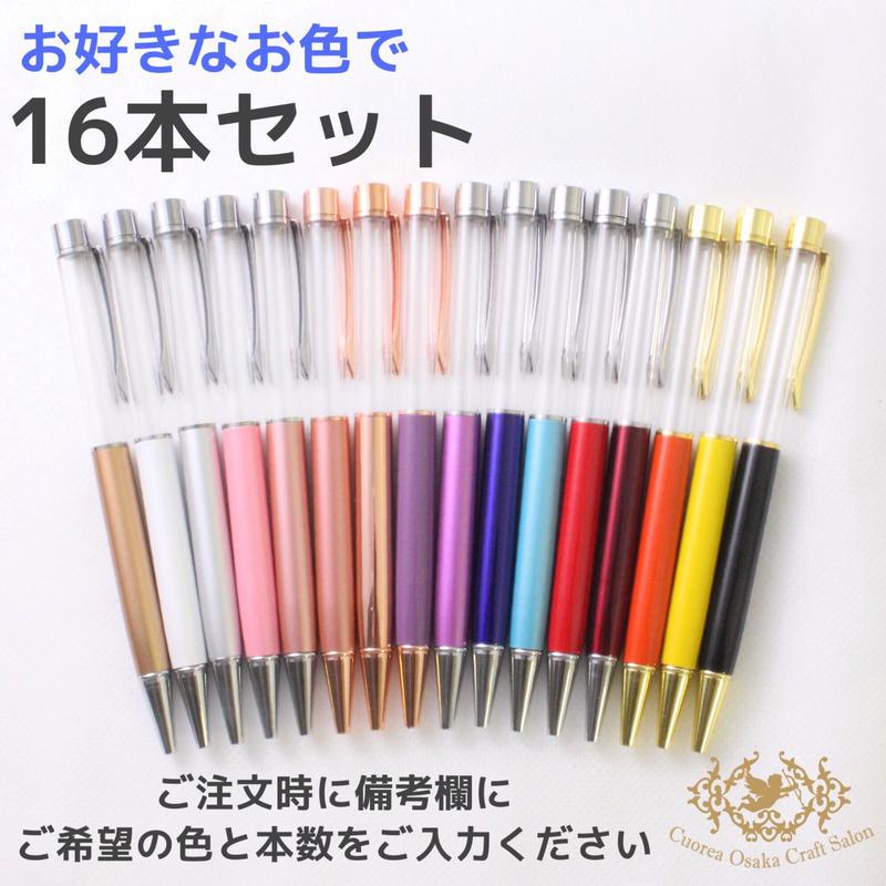 16本色組合せOK:ハーバリウムボールペン単体 16本セット