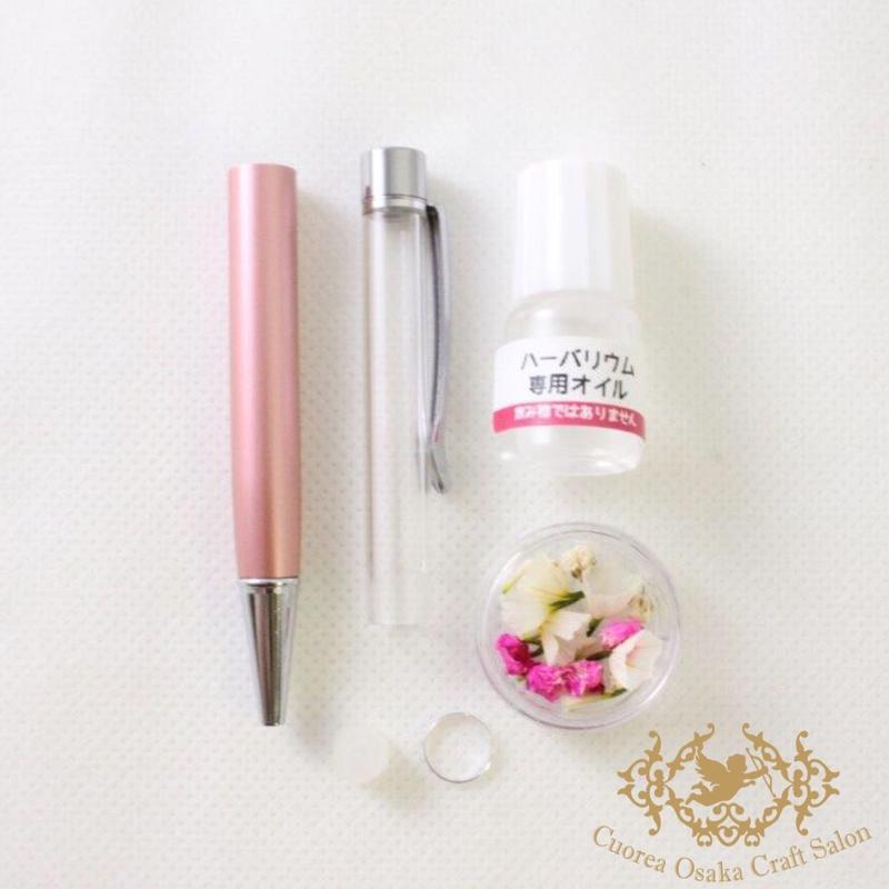 2-K:ハーバリウムボールペン制作キット ライトピンク×S
