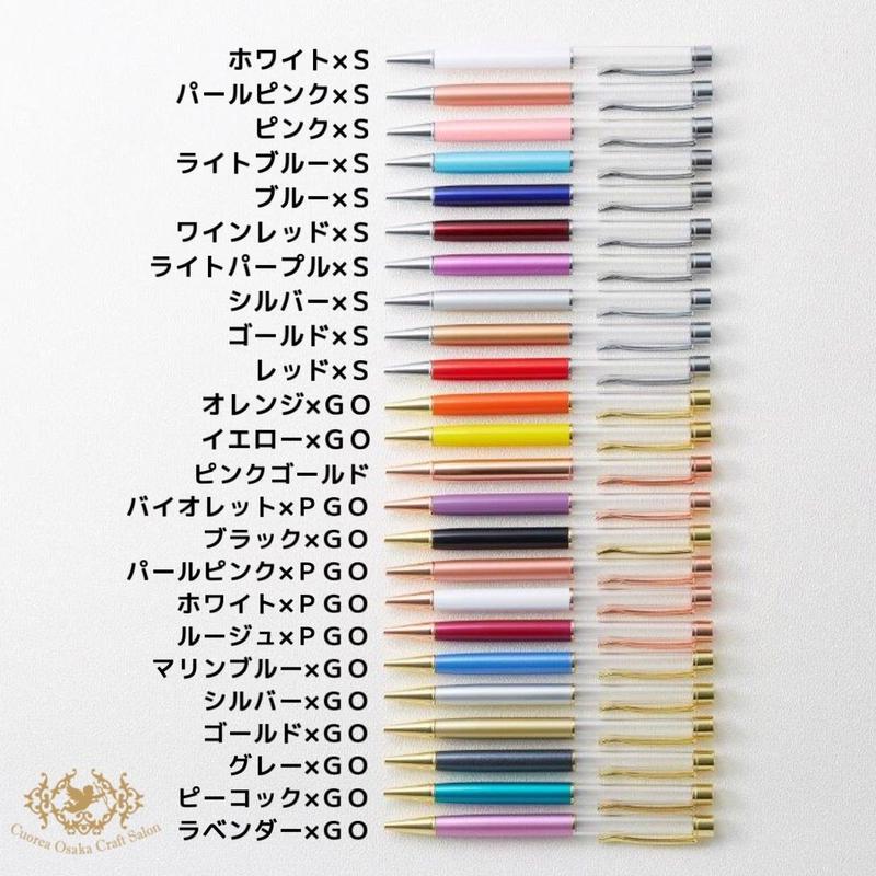 20本色組合せOK:ハーバリウムボールペン単体 20本セット
