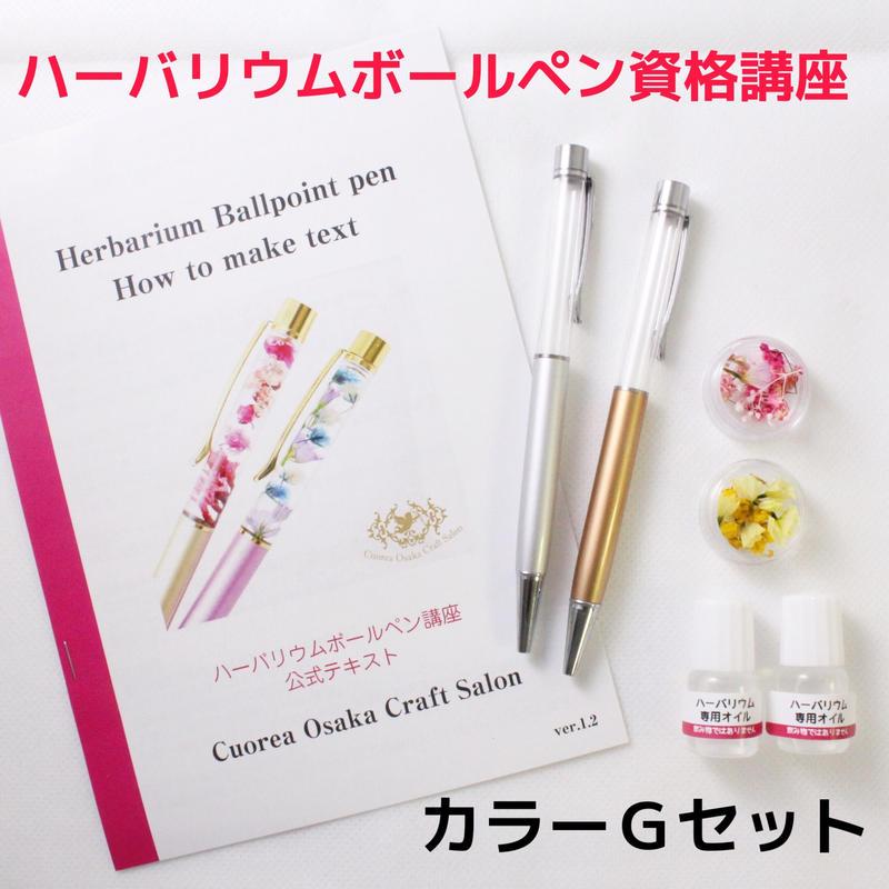 ハーバリウムボールペン資格 通信講座 Gカラー