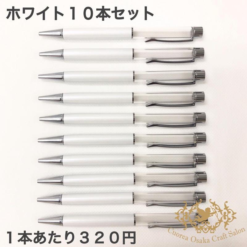SALE ハーバリウムボールペンホワイト 10本セット