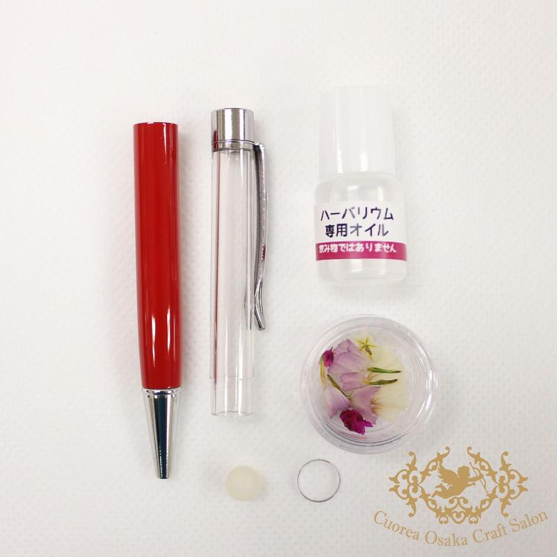 10-K:ハーバリウムボールペン制作キット レッド×S