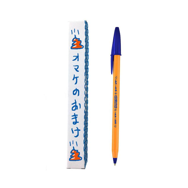 オマケのおまけペン