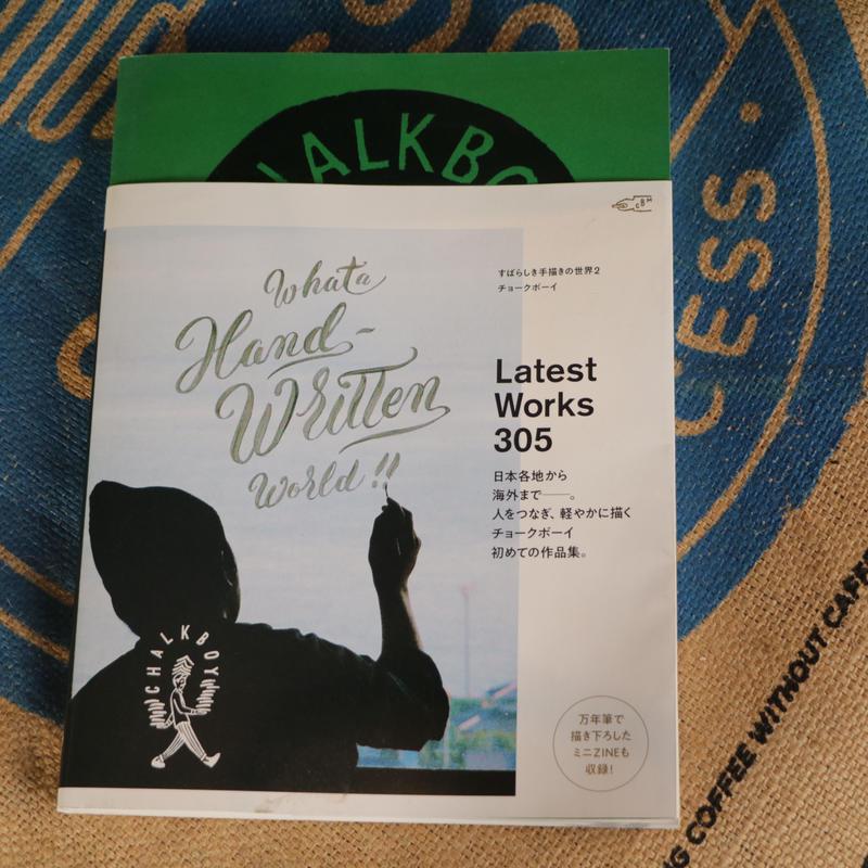 お店の黒板を書いてくれたチョークボーイの本です!!【素晴らしき手書きの世界2】