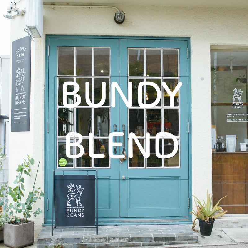 200g【BUNDY BLEND/バンディブレンド】中煎