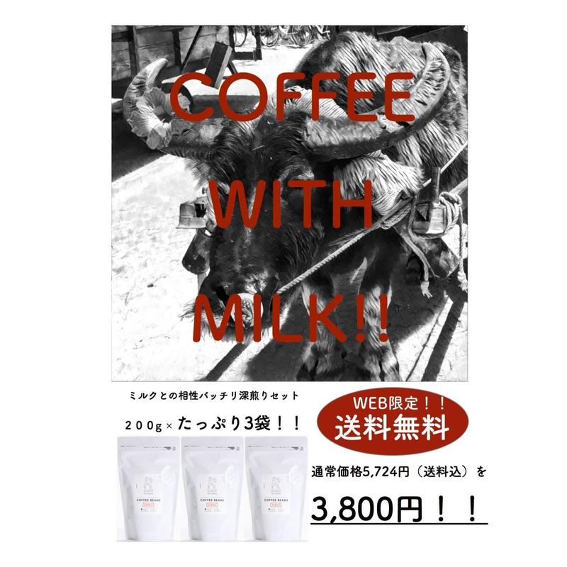 【特別全国送料無料!!WEB限定セット】COFFEE  WITH  MILK!! vol1