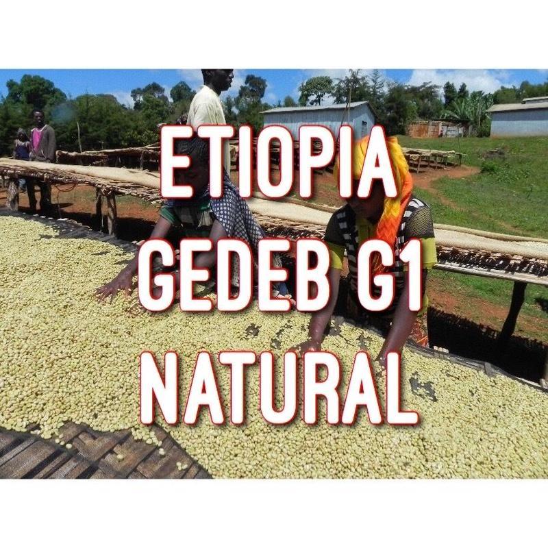 1kg【エチオピア/ETHIOPIA】中煎り ナチュラル