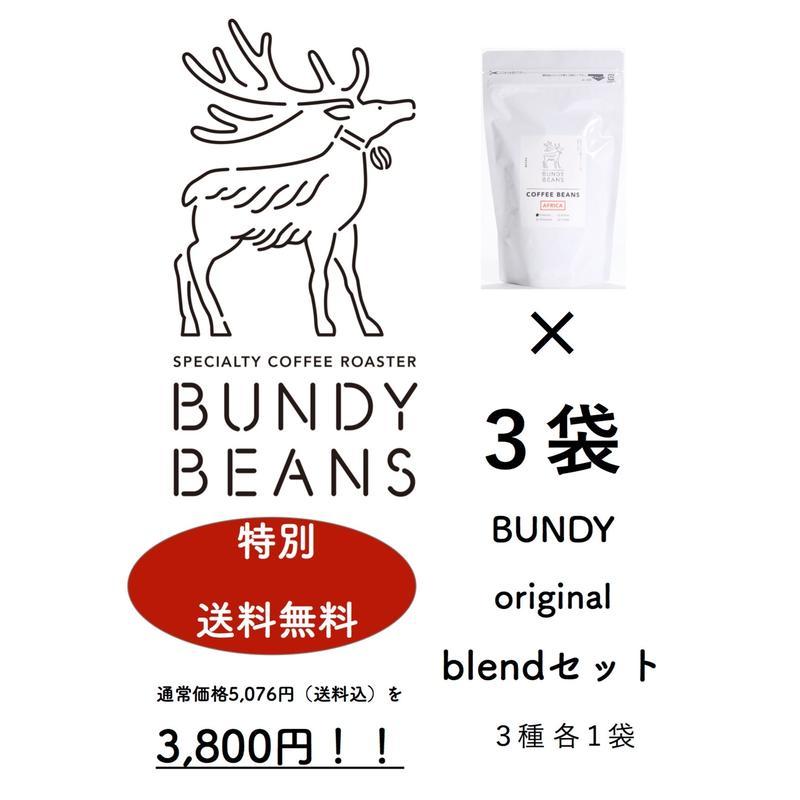 【特別全国送料無料!!WEB限定セット】BUNDY originalブレンドセット!! vol2