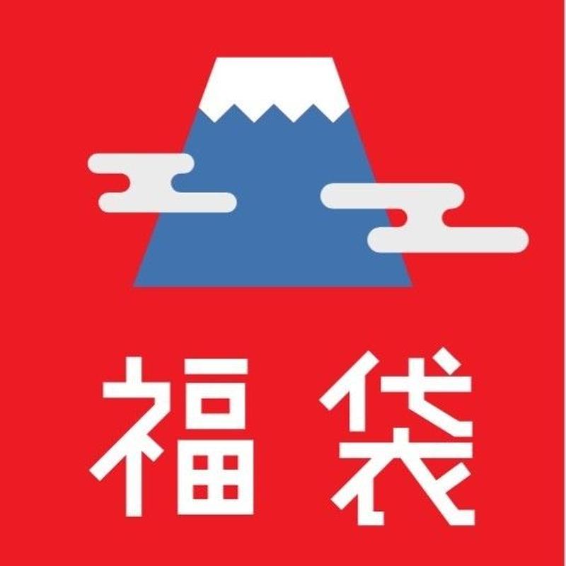 2019【 PREMIUM】福福福福袋!!