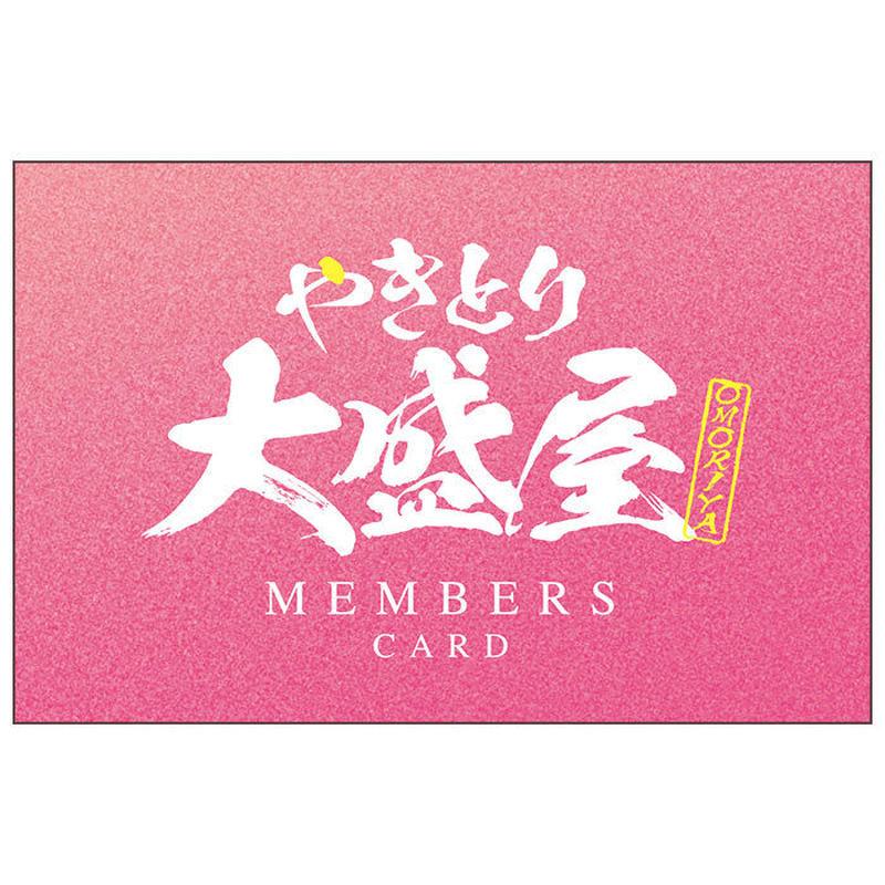 大盛屋の会員カード付きセット(CD2枚)