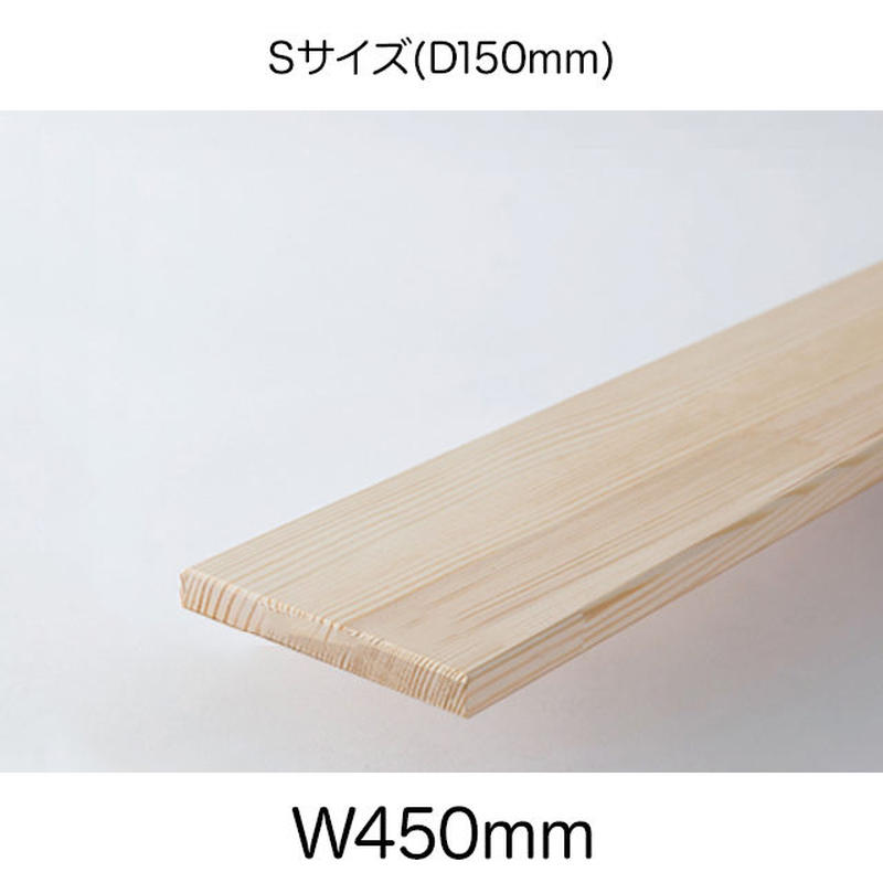 鉄脚Sサイズ 用天板(W450mm:S 1845)