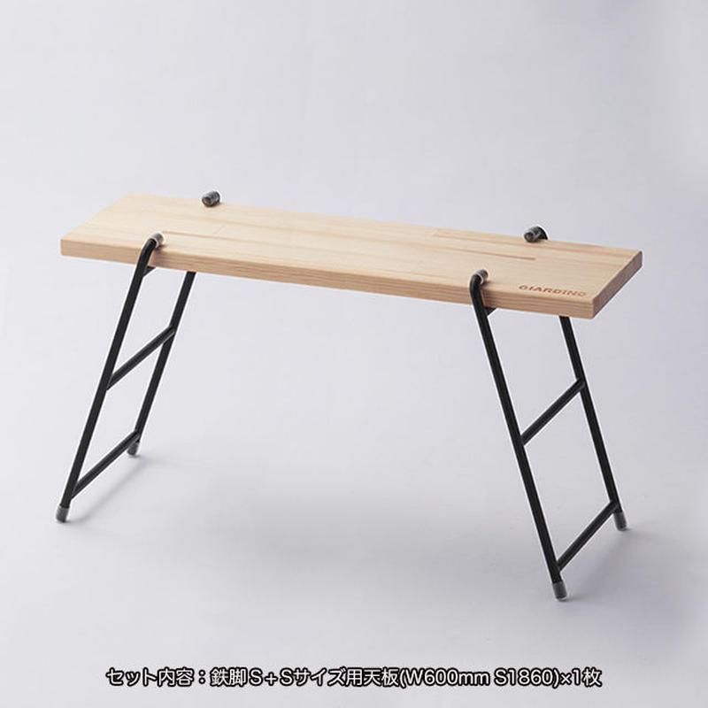 アイアンシェルフSサイズ(W600mm)天板付