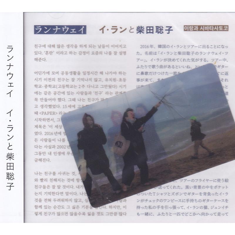 イ・ランと柴田聡子 / ランナウェイ / CD