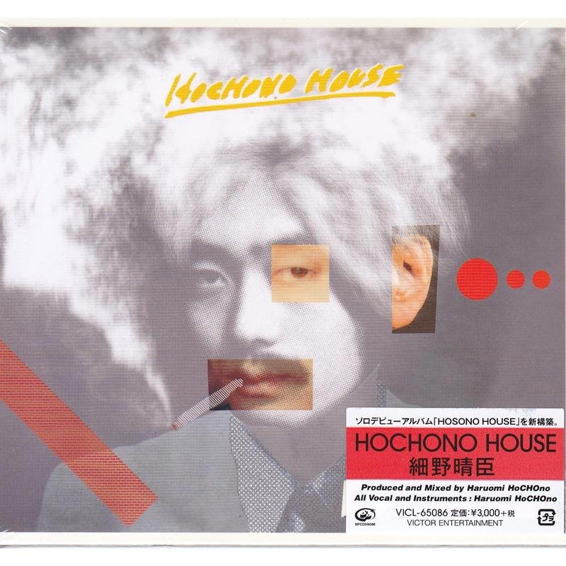 細野晴臣 / HOCHONO HOUSE / CD